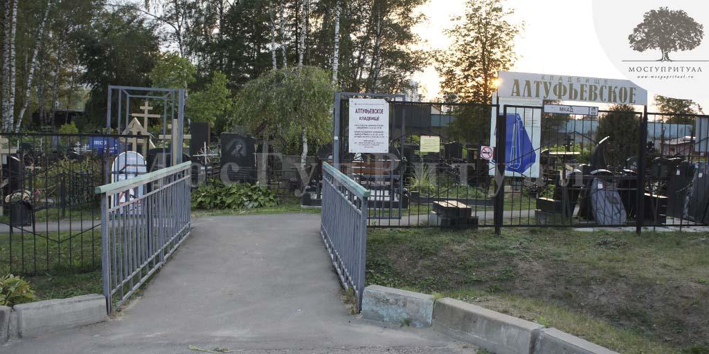 Алтуфьевское кладбище