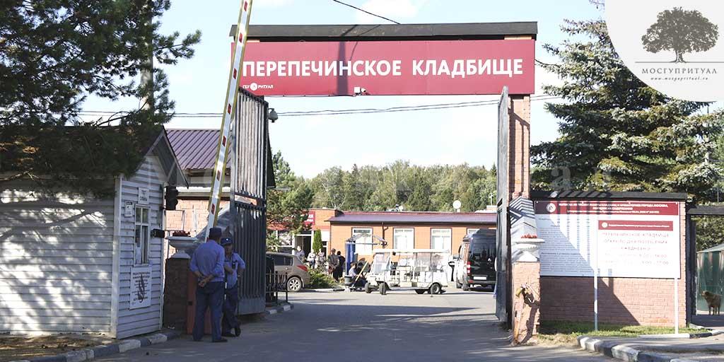 Перепечинское кладбище - главный вход (МосГупРитуал)