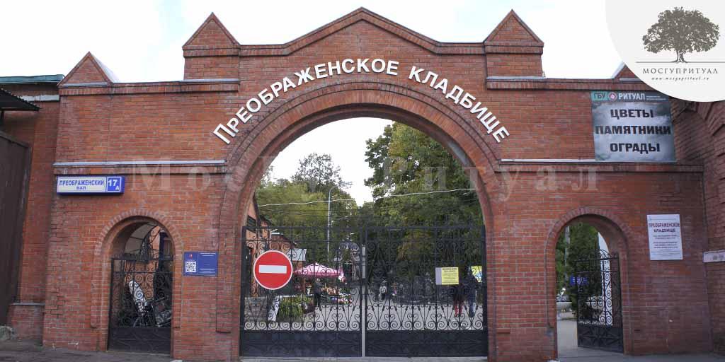 Преображенское кладбище - главный вход (МосГупРитуал)